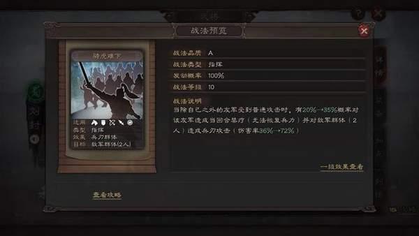 三国志战略版吕布玩法-三国志战略版吕布阵容战法搭配攻略