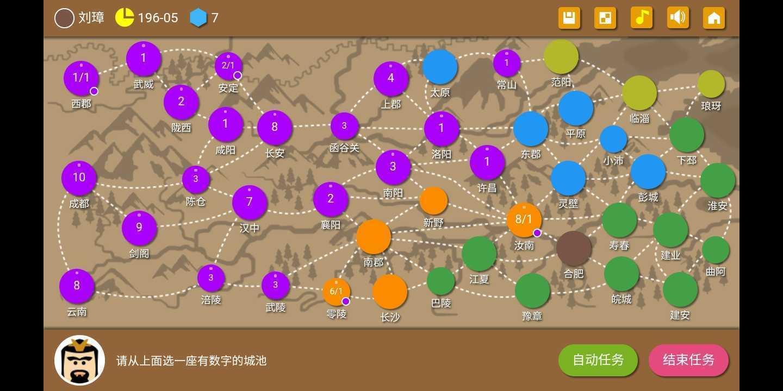 三国时代2无限宝石破解版图2