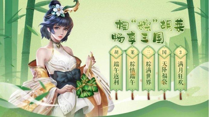 胡莱三国3端午福利活动一览-天降福袋满月狂欢
