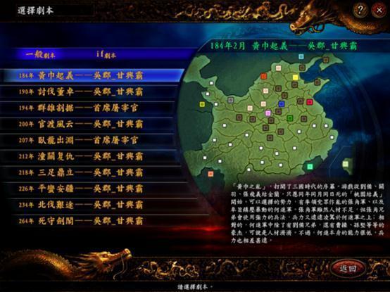 三国志9后宫珍藏版3