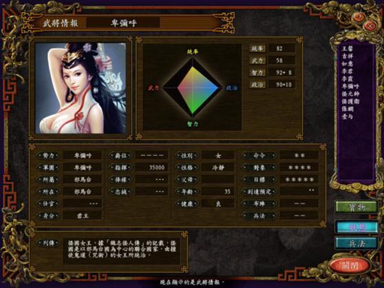 三国志9后宫珍藏版2