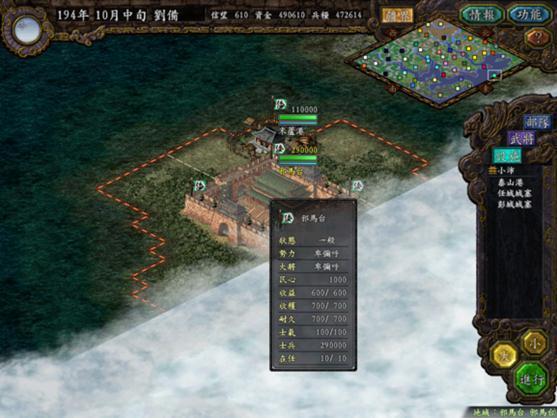 三国志9后宫珍藏版1