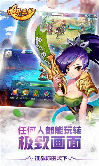 姬斗三国最新版1