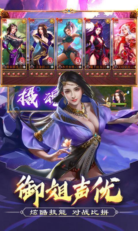 三国后宫团美女版3