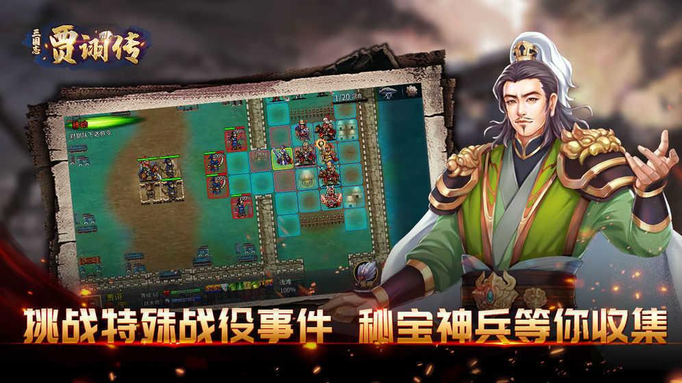 三国志贾诩传手游3