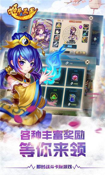 姬斗三国最新版4
