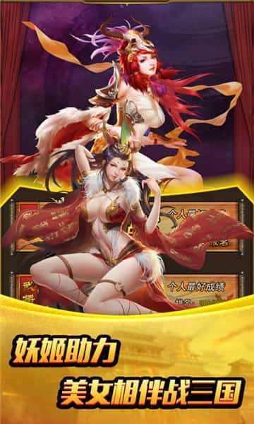 姬战三国美女爆衣版5