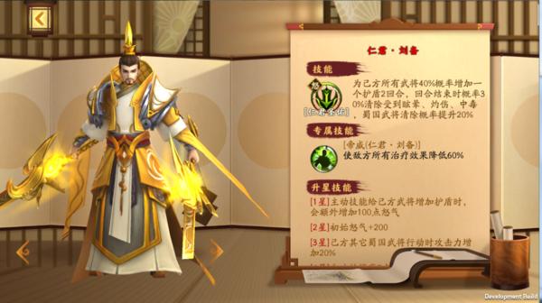 胡莱三国3传奇武将仁君刘备登场-传奇武将仁君刘备详情一览
