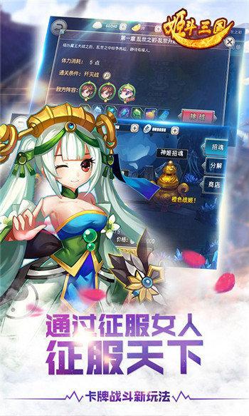 姬斗三国最新版2