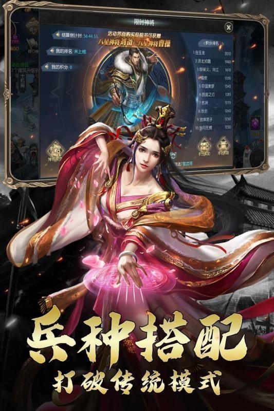 三国凌云传最新版3