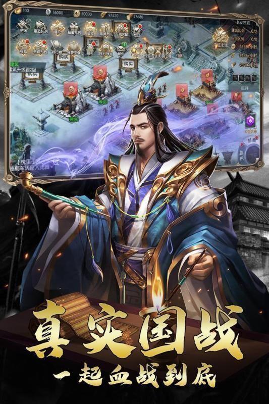 三国凌云传最新版1