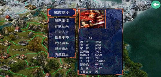 经典三国游戏单机版