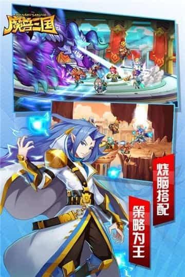 魔兽三国手游bt版4