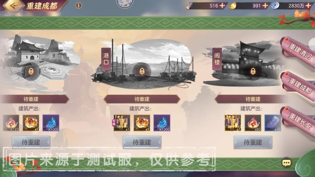 """三国志幻想大陆""""重建清河""""重制版预告-历史建材全返还"""