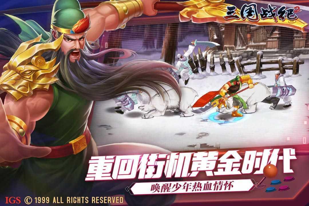 三国战纪2周年庆版2