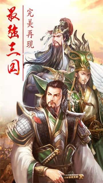 三国志蜀汉群英传3