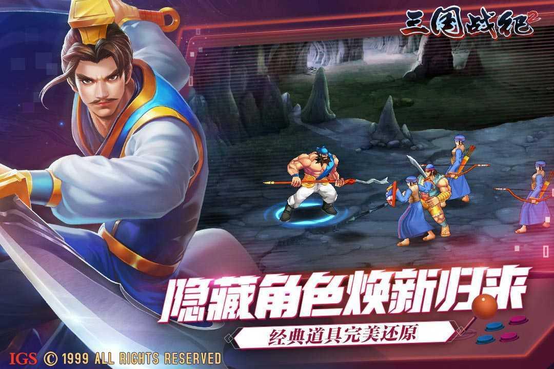 三国战纪2周年庆版5
