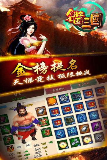 名酱三国手游官网版2