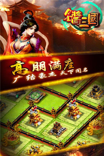 名酱三国手游官网版3