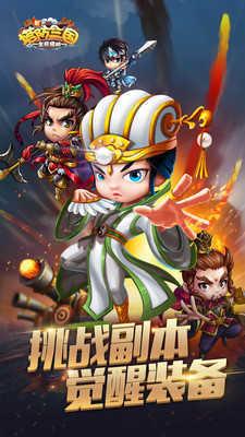 新塔防三国全民塔防游戏4