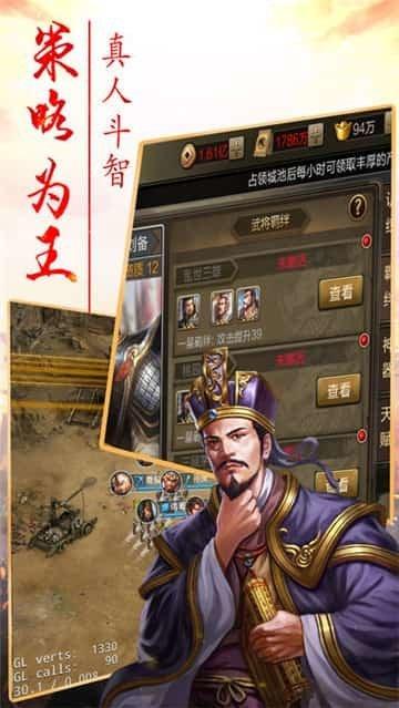 三国志蜀汉群英传1