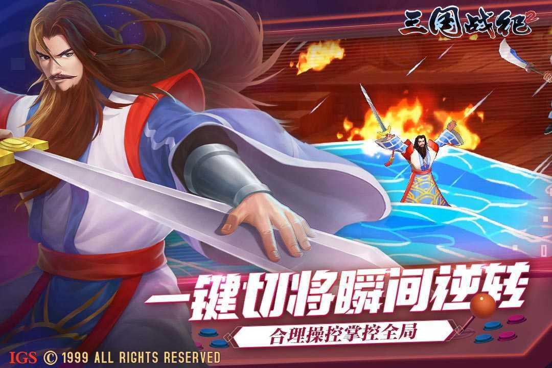 三国战纪2周年庆版3