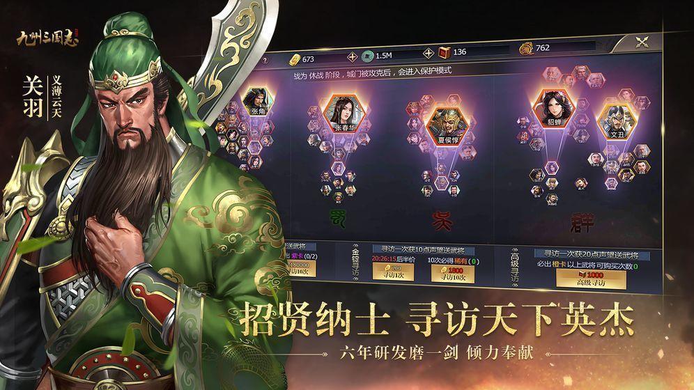 九州三国志最新版1