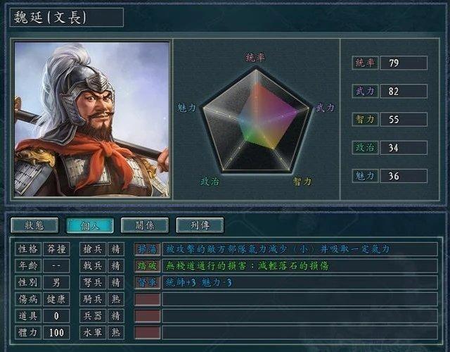 三国志11真英雄2.71