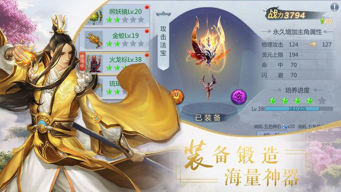 烽火玉如破解版3