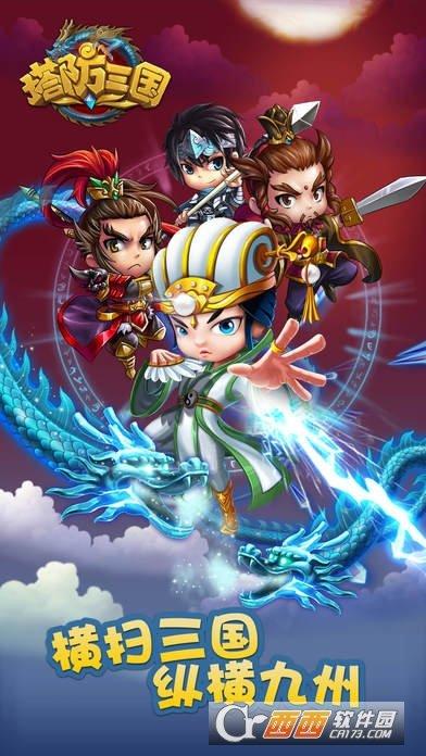 塔防三国游戏官方版1