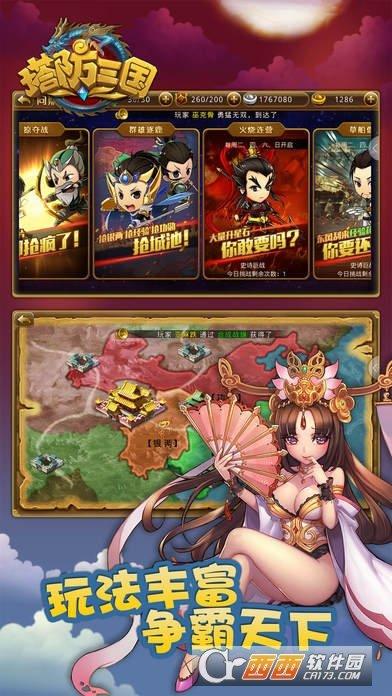 塔防三国游戏官方版3