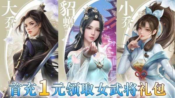 抖音姬战三国3