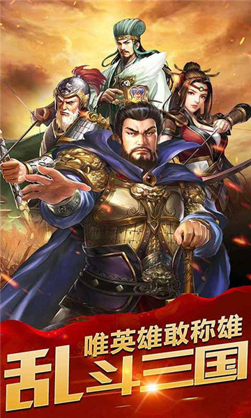 乱斗三国安卓版1
