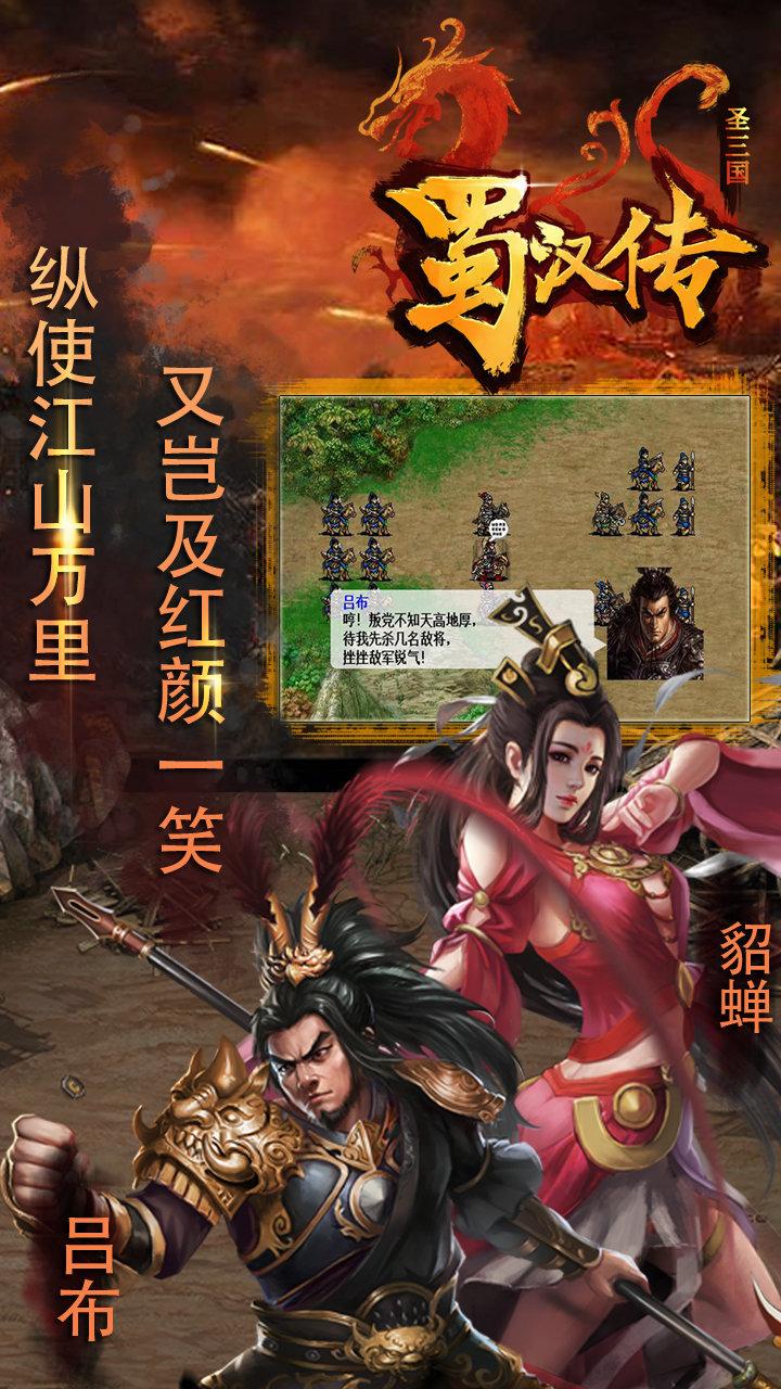 同人圣三国蜀汉传手机版2
