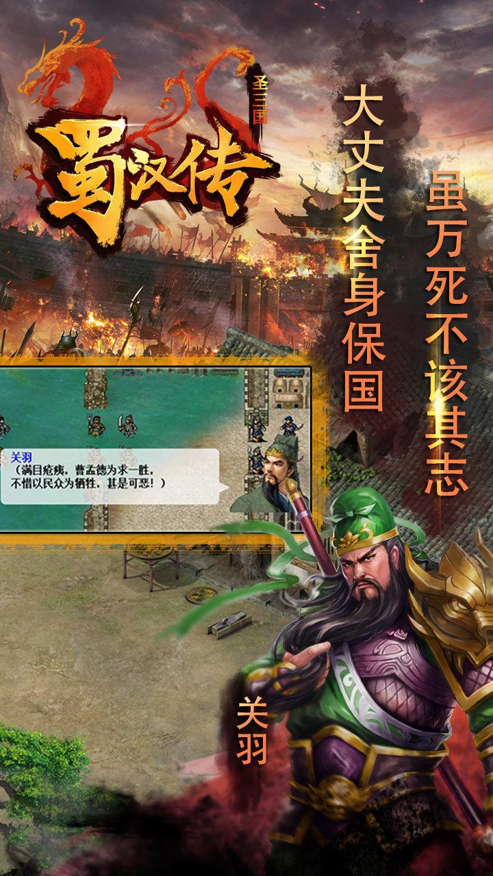 同人圣三国蜀汉传手机版3
