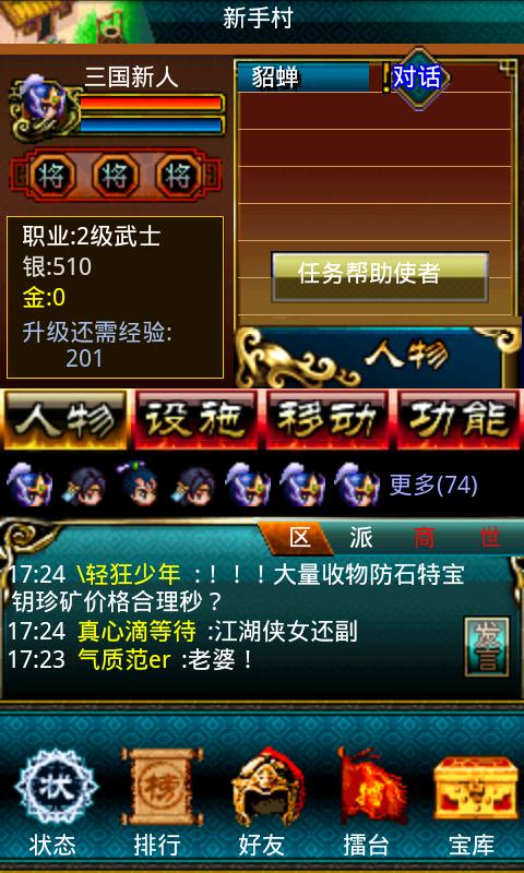幻想三国ol汉风破解版2