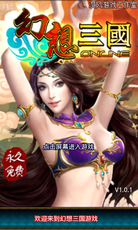 幻想三国ol汉风破解版1