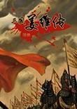 三国志姜维传7.1版