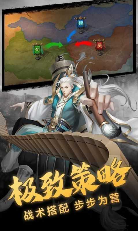 三国打鑫图2