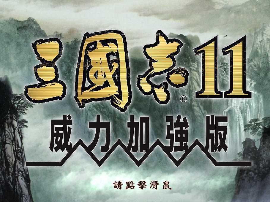 三国志11威力加强版最新版