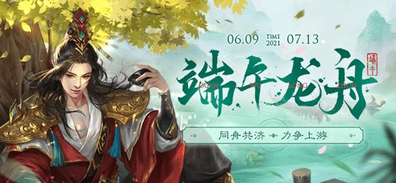 三国杀OL端午节活动-6.9~7.13龙舟会战活动场介绍