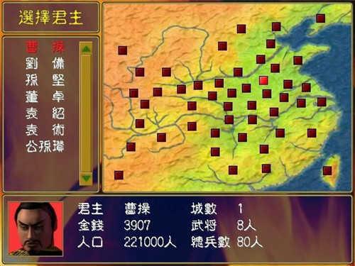 三国群英传10单机版图4