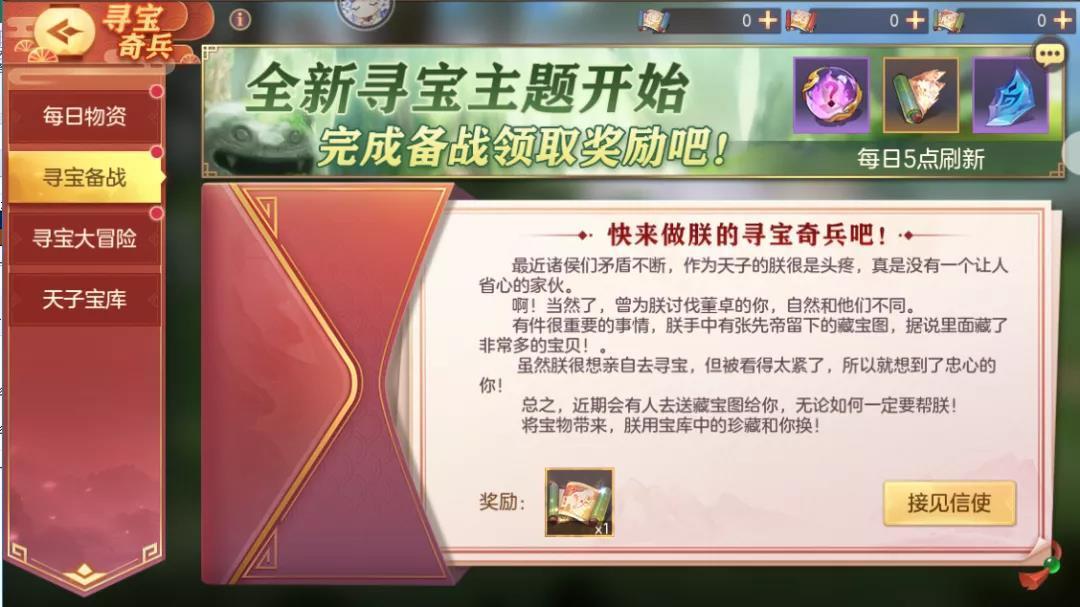 三国志幻想大陆寻宝奇兵活动上线-江南水乡站即将到站