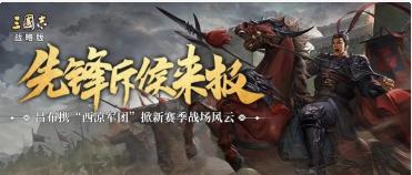 三国志战略版吕布携西凉军团坐镇-掀起新赛季战场风云