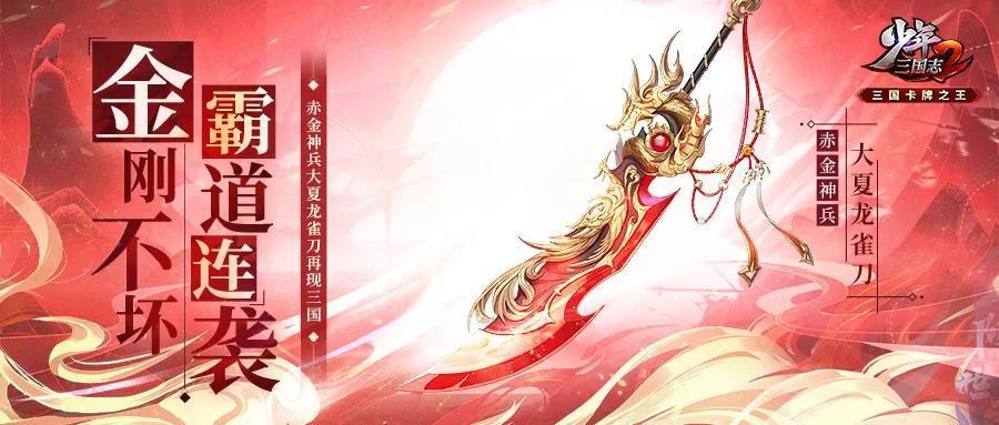少年三国志2豪华盛宴-赤金神兵大夏龙雀刀再现三国