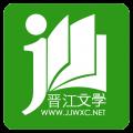 晋江文学城官网版