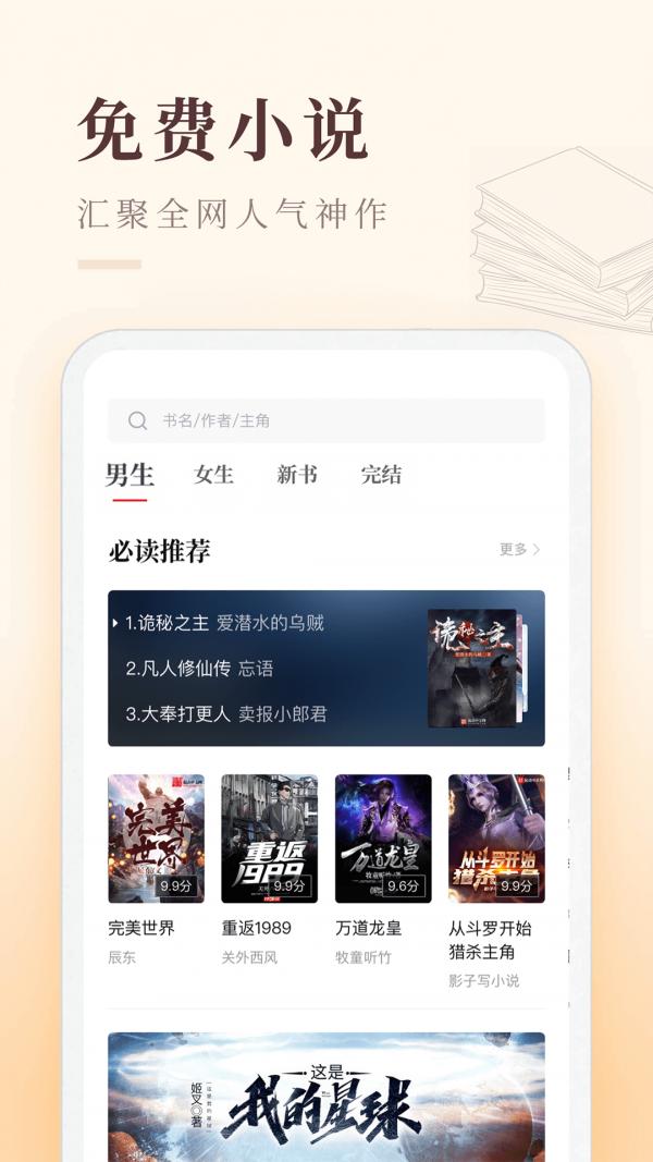启点全本免费小说app手机版1