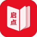 启点全本免费小说app手机版