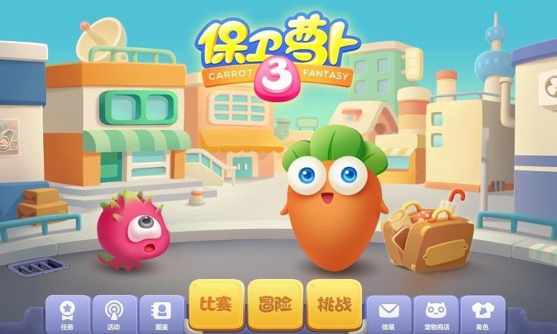保卫萝卜3新春版3