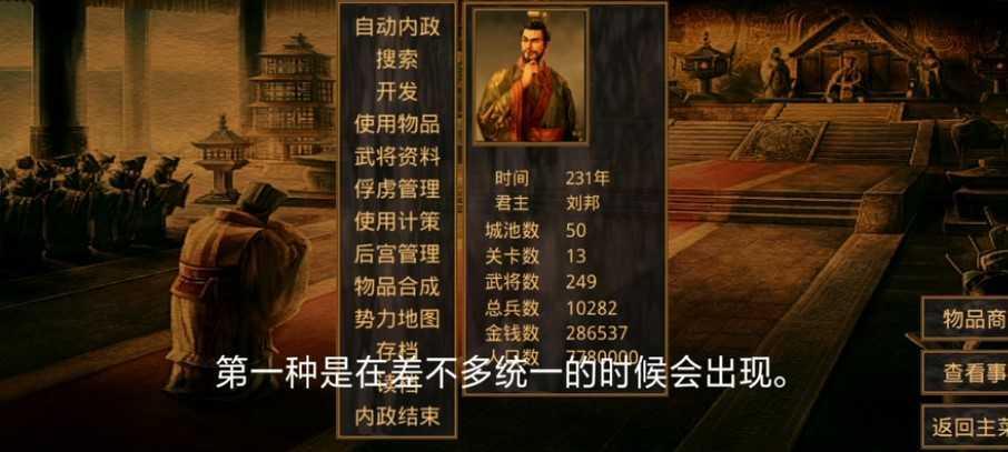 楚汉群英传2手机版3